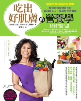 吃出好肌膚的營養學(書籍內頁試閱)