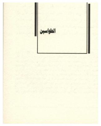 Al-hallaj, Tawasin