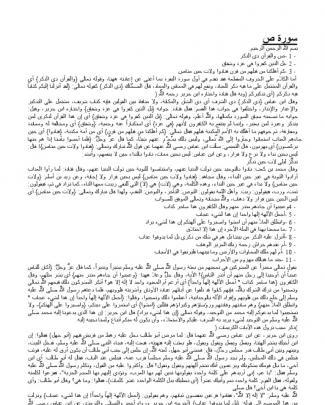 مختصر تفسير ابن كثير - الجزء الرابع
