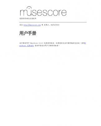 Musescore 用户手册