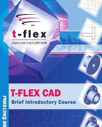 T-flex Cad Brief Introductory Course