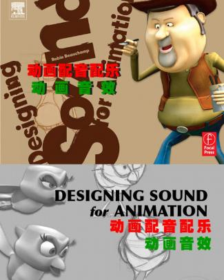 Designing.sound.for.animation