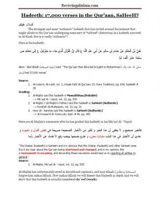 17000 Verses In Quraan - Weak