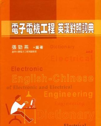 電子電機工程英漢對照詞典