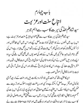 Tazkirah Shah Alamullah-maulana Syed Muhammad Hasani-partiv