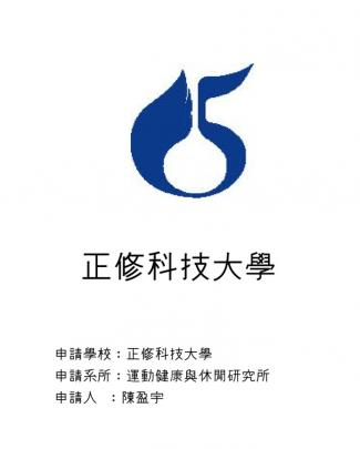 陳盈宇讀書計畫與研究計畫