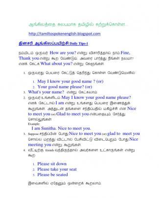Tamil To English