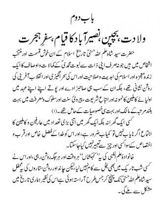 Tazkirah Shah Alamullah-maulana Syed Muhammad Hasani-partii