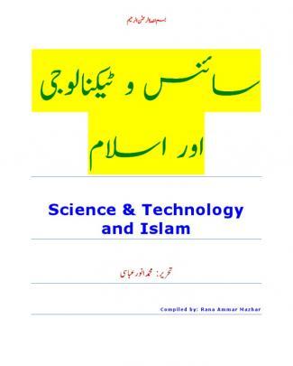 سائنس  و  ٹیکنالوجی  اور  اسلام  مجلہ : ماہنامہ البرہان لاہور مدیر : ڈاکٹر محمد امین